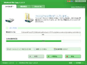 WinMend File Copy スクリーンショット