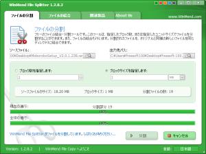 WinMend File Splitter スクリーンショット