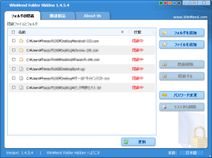 WinMend Folder Hidden スクリーンショット