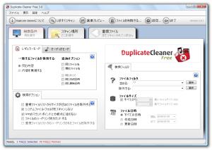 Duplicate Cleaner スクリーンショット