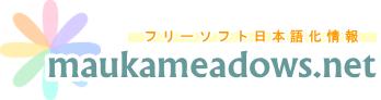 フリーソフト日本語化情報 maukameadows.net